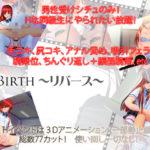 Re:Birth ~リバース
