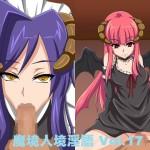 魔境人境淫語 人外娘と痴女の囁き Vol.17 サキュバスメイドとお嬢様