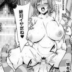 二次元コミックマガジン 女性上位の逆種プレスで絶対中出し!Vol.1