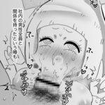 婚活OLこんかさん〜DNA婚活編〜