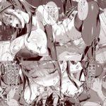 ハーレムでNEWGAME+!! vol.2 ~VRエロゲでイったら未来はハーレム世界になっていた!?~